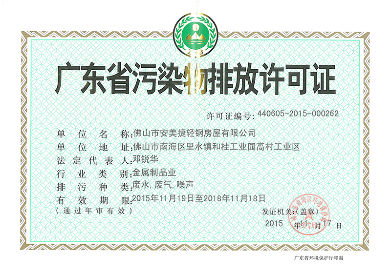 Guangdong Province Pollutant Discharge Permit